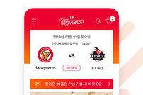 SK 와이번스, 공식 어플리케이션 '플레이위드' 리뉴얼 런칭