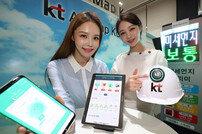 """""""미세먼지 최신 정보는 여기서""""…KT 에어맵 코리아 앱 출시"""