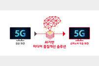 SKT, AI 미디어 솔루션 '슈퍼노바' 공개