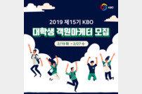 KBO, 2019 제15기 대학생 객원마케터 모집