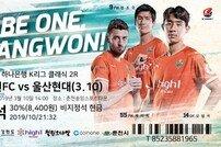 강원FC, 2019시즌 홈경기 입장권에 다양한 혜택 부여