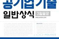 [에듀윌] 공기업 취업의 문을 열기 위한 시사상식 준비 방법은?