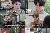 [DA:클립] '커피 프렌즈' 섬세한 세훈X돌아온 남주혁의 대활약 ft.백종원 신메뉴