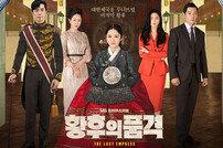 [DA:이슈] '황후의 품격' 쓴 작가가 문제일까? 본 시청자가 잘못일까?