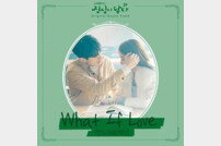[DA:투데이] 레드벨벳 웬디 가창 'What If Love' 22일 오후 6시 음원 공개