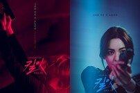 [DAY컷] '킬잇' 나나, 엘리트 형사의 카리스마…캐릭터 포스터 첫 공개