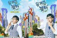 """""""유재석×조세호 출연 계속""""…'유퀴즈온더블록' 시즌2 4월 첫 촬영 [공식]"""