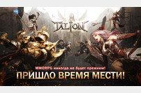 게임빌 '탈리온', 러시아 시장 공략한다