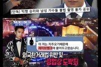 [DA:리뷰] '섹션' 승리 게이트·정준영 몰카·故 장자연 문건 '파란만장 연예계' (종합)