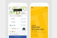 승차거부 없는 택시 '웨이고 블루' 서비스