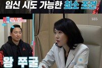 "[DA:리뷰] 안현모, 산전검사→♥라이머 ""다둥이 아빠 원해"""