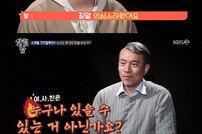 """[DA:리뷰] '살림남2' 김성수 딸 혜빈 """"아빠 연애 싫다""""→춘자 삼엄한 견제"""