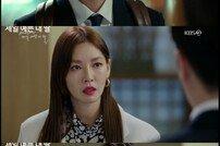 [DA:리뷰] '세예딸' 김소연·홍종현, 같은 오피스텔에 살아 (종합)