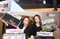KT·LGU+ '5G 불완전 무제한' 논란