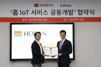 카카오, 호반건설과 홈 IoT 협력