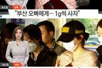 [DA:피플] 황하나 대화 내용+'몽롱해' 동영상까지…차고 넘치는 증거들