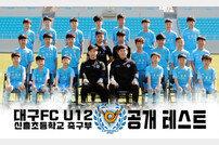 대구FC, U-12 대구 신흥초 공개테스트 실시