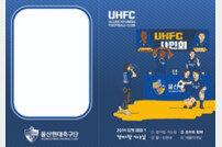 울산현대, 20일 성남 전부터 새롭게 디자인한 티켓 사용
