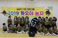 성남FC, 연고지역 어린이집에 '까오' 인형 1300개 배포
