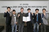 KT-모비게임 MOU…스트리밍 게임 경쟁