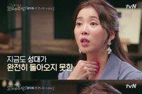 "[DA:클립] 오윤아 갑상선암 ""수술 후 6개월 간 목소리 안 나와"""
