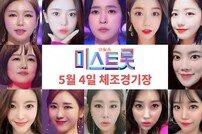 '미스트롯' 전국투어, 준결승 진출 12인 모두 출연 제작발표회 25일 진행
