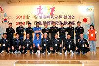 제23회 한일생활체육교류, 충청북도에서 25일 개최