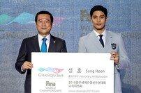 [포토] 성훈 '세계수영선수권대회의 얼굴이에요!'