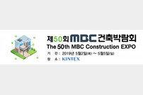 동아전람·MBC건축박람회 5월2∼5일 개최