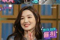 [TV북마크] '최민환♥' 율희, 현실 부부 스토리 대방출…'해투4' 뒤집어놨다