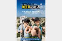 '이타카' 민철기 PD, 새 음악 예능 론칭…'대탈출' 후속 [공식]