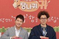 [DA:현장] '해피선데이'→'당나귀 귀', KBS 일요 예능 판도 뒤바꿀까(종합)