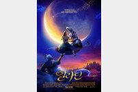 '알라딘' 매직 카펫 포스터…눈앞에 펼쳐질 환상적 비주얼
