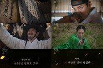 '녹두꽃' 3분 하이라이트 기습공개…영화 같은 몰입도