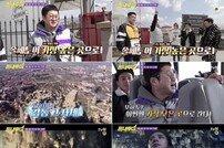 [DA:클립] '짠내투어' 노련 박명수-허경환 VS '패기' 지상렬-김동현 결과는?