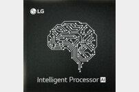 LG전자 AI칩 독자 개발