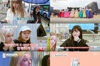 [DA:클립] '유학소녀' 다국적 소녀들의 좌충우돌 유학기 전격 공개