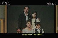 "[DA:클립] '기생충' 최우식X조여정 ""우리 가족을 소개합니다"""