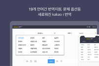 카카오 AI번역 19개 언어로 확장