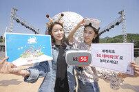 KT 서울랜드 5G테마파크 25일 1단계 오픈