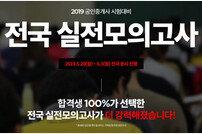 [에듀윌] 공인중개사 모의고사로 실력을 점검하자!