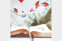 제이세라, '여름아 부탁해' OST 부른다…'한사람을 위한 마음'