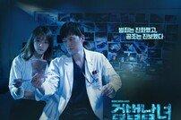 '검법남녀 시즌2' 포스터 공개…진화된 범죄 진보된 공조