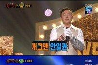 [DA:리뷰] '복면가왕' 안일권·김성수·원흠·타쿠야 정체 공개 '반전 가득' (종합)