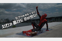 [DA:클립] '스파이더맨:파프롬홈' 인싸 히어로 서울투어 브이로그