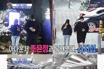"""[DA:클립] 소지섭 빌라 공개 """"61억에 매입…해당 빌라 방탄소년단도 살아"""""""