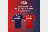 KBO, 2019 KBO 올스타전 유니폼 디자인 공개