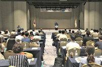 대한체육회,「2019년 회원종목단체 워크숍」개최