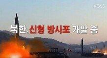 사드 비웃는 북한 신형 방사포 'KN-16'