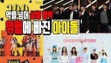 살해 협박 당하는 아이돌 그룹
